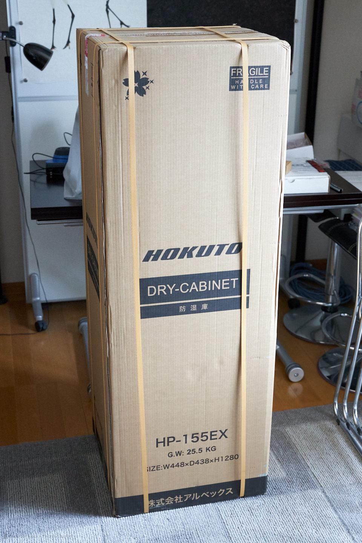 Hokuto HP-155EX Dry Cabinet